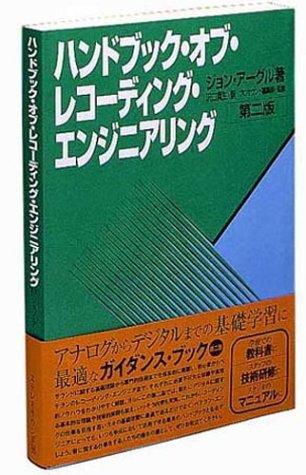 Handobukku obu rekōdingu enjiniaringu
