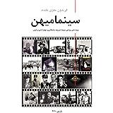 Cinema Mihan (third edition)
