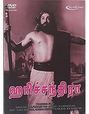 Harichandra Tamil Movie HD DVD