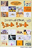 Studio Ghibli Special Short Collection - 23 Short Films and Videos [DVD] (japan import)