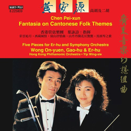 Pei-Xun:Fantasia on Cantonese