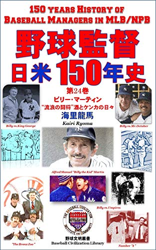 150 Years History of Basball Managers in MLB and NPB volume24: Billy the Kid Martin Days of Spilits and Punches (Baseball Civilization Library) (Japanese Edition)
