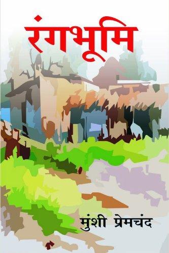 Rangbhumi - (Hindi)