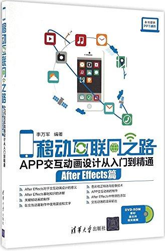 移动互联网之路:APP交互动画设计从入门到精通 After Effects篇(附光盘)