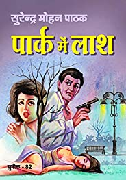 Park Me Laash (Sunil) (Hindi Edition)