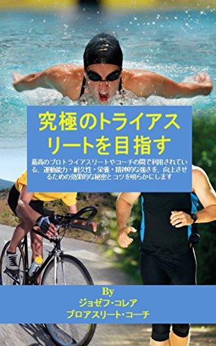 究極のトライアスリートを目指す: 最高のプロトライアスリートやコーチの間で利用されている、運動能力・耐久性・栄養・精神的な強さを、向上させるための効果的な秘密とコツを明らかにします (Japanese Edition) por Joseph Correa (プロアスリート・コーチ)