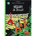 Chandrama ke Sailani : Tintin in Hindi
