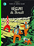 Chandrama ke Sailani : Tintin in Hindi