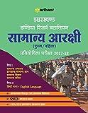 Jharkhand India Reserve Bataliyan Samanya Aarakshi 2017-18
