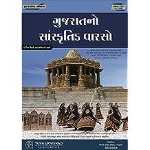 Gujaratno Sanskrutik Varso