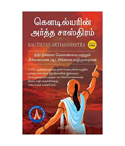 corporate chanakya book by radhakrishnan pillai pdf free downloadgolkes