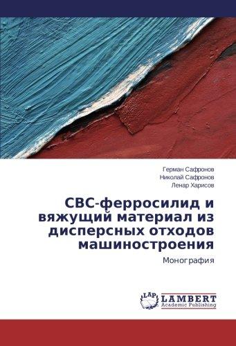 Preisvergleich Produktbild SVS-ferrosilid i vyazhushchiy material iz dispersnykh otkhodov mashinostroeniya: Monografiya
