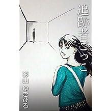 tuisekisyagokko (Japanese Edition)