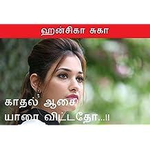 Kadhal Asai Yarai Vittatho: A Romantic Novel (Tamil Edition)