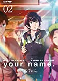 Your name: 2 (J-POP)