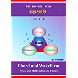 Music and Mathematics and Physics No2: Chord and Waveform (Japanese Edition)