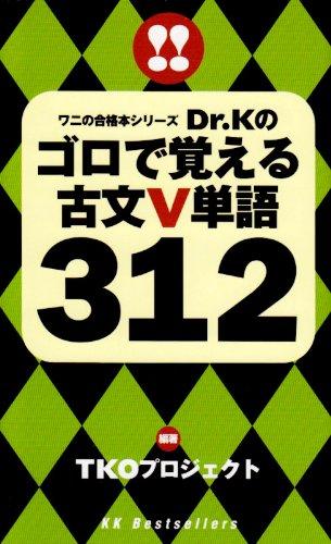 Dr.Kのゴロで覚える古文V単語312 (ワニの本)