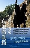 Rekishi-Hassougen -Korenori Kamei- Business Hassougen (Japanese Edition)