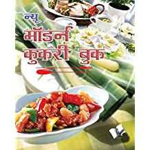 New Modern Cookery Book (Hindi): Crisp Guide To Prepare Delicious Recipes from Across the World, In Hindi