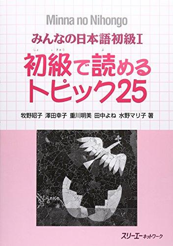 Minna No Nihongo 1 : Cahier de Lecture