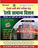 Speedy Railway Samanaya Vigyan 930 Sets (Paperback, Hindi, Suchit Kumar)