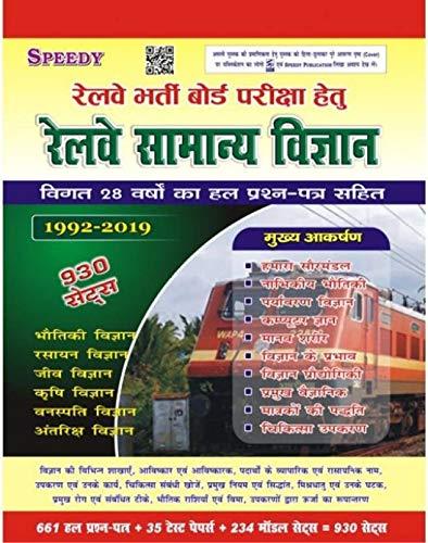 Speedy Railway Samanaya Vigyan 930 Sets (Paperback, Hindi, Suchit Kumar)