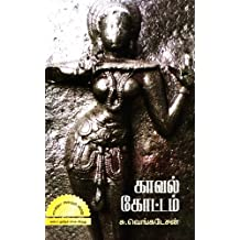 Kaval Kottam (Tamil Classic Series)