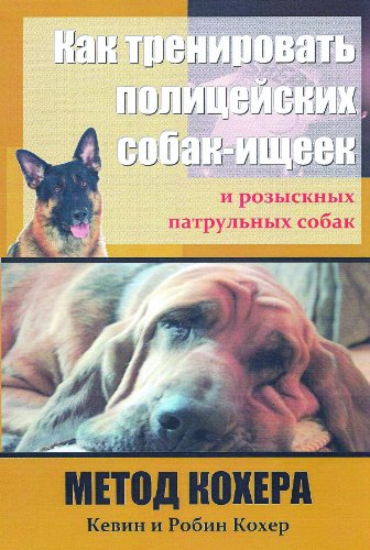 How to Train a Police Bloodhound and Scent Discriminating Patrol Dog (Russian Edition)