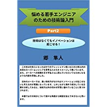 Introduction to technical theory for young engineers who are troubled Part 2 Innovation can happen without technology (Japanese Edition)