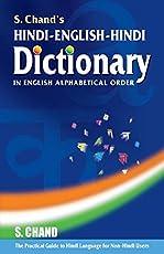 S Chand's Hindi-English-Hindi Dictionary (Hindi Edition)