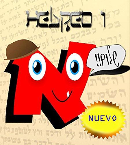 Hebreo 1: Aprende a leer en Hebreo por jose manuel epitacio hernandez