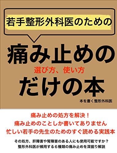 wakateseikeigekainotamenoitamidomedakenohon: wakateseikeigekainimuketaitamidomedakenitokkashitahon (Japanese Edition)