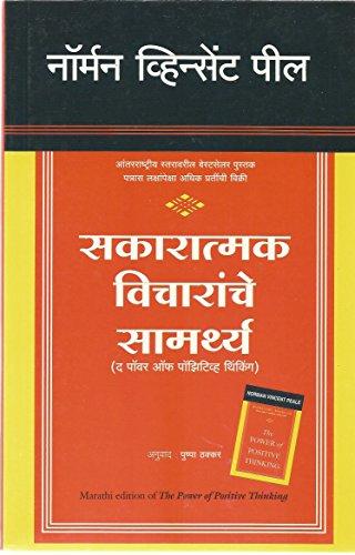 THE POWER OF POSITIVE THINKING (Marathi)