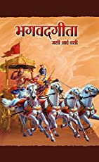 Bhagavad Gita As It Is (Marathi)