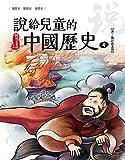 說給兒童的中國歷史 第四冊 東漢──魏晉南北朝 (Traditional Chinese Edition)