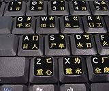 Chinesische - Englisch Schwarz Tastaturaufkleber mit weißen und gelben Buchstaben - Geeignet für jede Tastatur