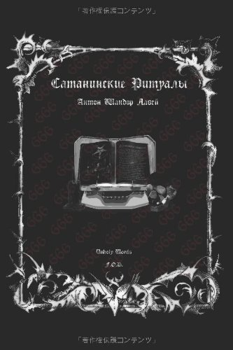 The Satanic Rituals (Russian Edition) by Anton Szandor LaVey (2010-10-08)
