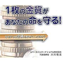 itimainokinkagaanatanoinotiwomamoru: gendaiisoppumonogatari kinwokauaritosyouhisurukirigirisu (supe-suinta-nasyonaru) (Japanese Edition)