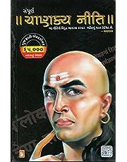 Sampurna Chanakya Niti  (Gujarati)