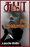 ODU, OLINTHUKOL.!: ஓடு, ஒளிந்துகொள்.! (Tamil Edition)