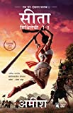 Sita (Marathi): Warrior of Mithila (Ram Chandra Series)