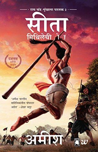 Sita (Marathi): Warrior of Mithila (Ram Chandra Series)