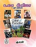 உலக சினிமா - ஓர் பார்வை World Cinema (1) (Tamil Edition)