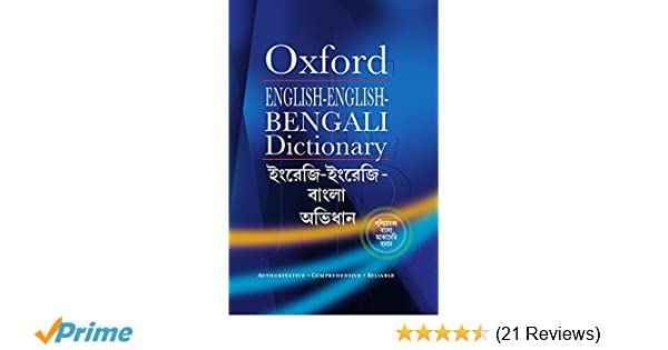 Buy Oxford English-English-Bengali Dictionary Book Online at Low