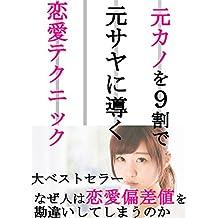 motokanowokyuuwaridemotosayanimichibikurenaitekunikku: nazehitoharennaihensachiwokanchigaishiteshimaunoka (Japanese Edition)
