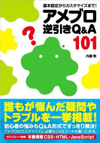 基本設定からカスタマイズまで! アメブロ逆引き Q&A101