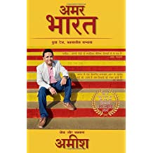 Amar Bharat (Immortal India - Hindi): Articles and Speeches by Amish
