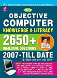 Kiran Objective Computer Knowledge & Literacy 2650 + Objective Question Hindi(2688)