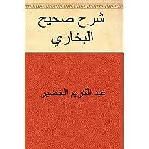 شرح صحيح البخاري (Arabic Edition)