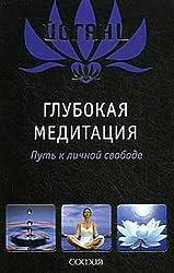 Glubokaya meditatsiya. Put k lichnoy svobode